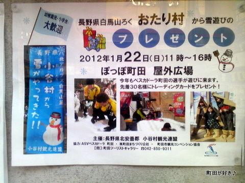 2012010747ぽっぽ町田 雪遊び