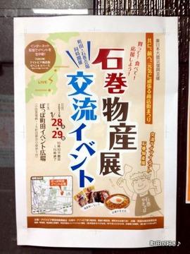 2012012217石巻物産展 交流イベント
