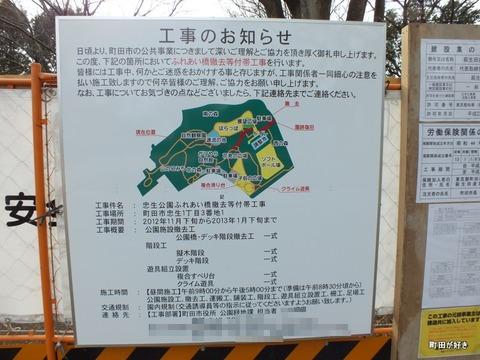 2013010636忠生公園内のふれあい橋が解体工事中