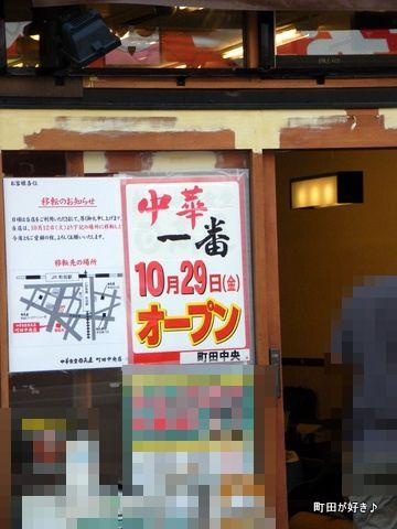20101016080中華一番 町田中央店