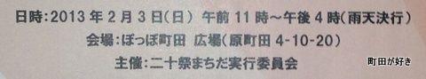 """2013012631d「二十祭まちだ」サブイベント""""ありがとう"""""""