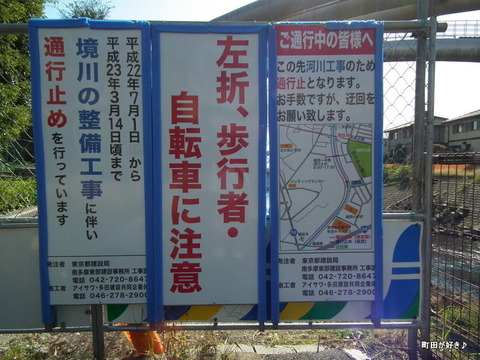 20101106096境川整備工事