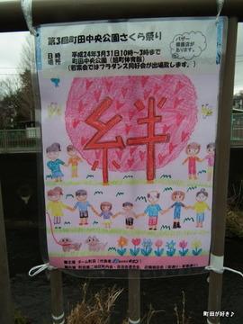 2012031027第3回町田中央公園さくら祭り