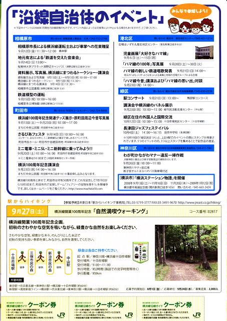2008091004.jpg 横浜線開業100周年