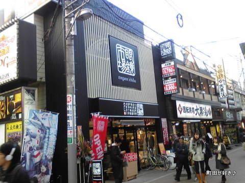 20091219009眼鏡市場町田本店