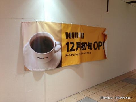 2013111701ドトールコーヒーショップ町田ターミナル店