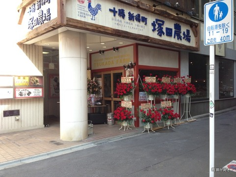 2013020306「十勝新得町 塚田農場 町田駅前店」オープン