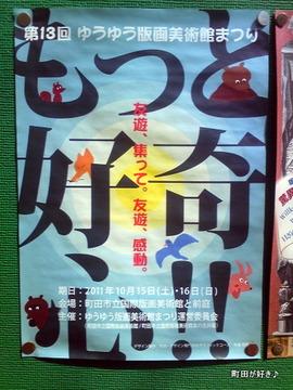 2011101008第13回ゆうゆう版画美術館まつり