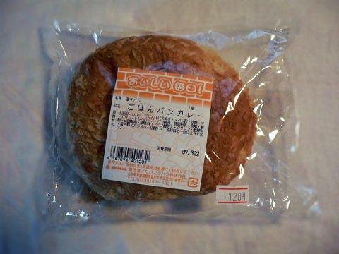 2009032106.jpg ごはんパンカレー たいようパン