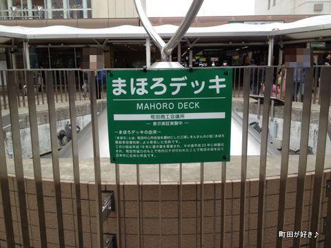 20120422001まほろデッキ MAHORO DECK