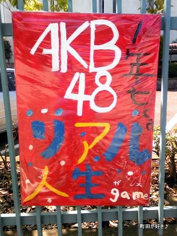 2010091804AKB48リアル人生game(ガメ)