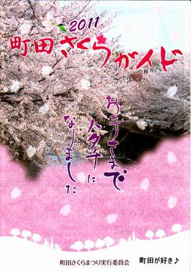 20110315012011町田さくらガイド