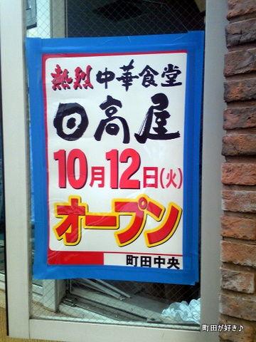 2010091908日高屋町田中央店