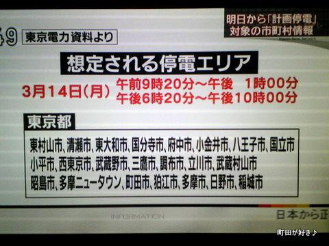 20110313113町田市の計画停電