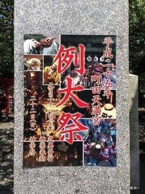 2013083109町田天満宮 例大祭