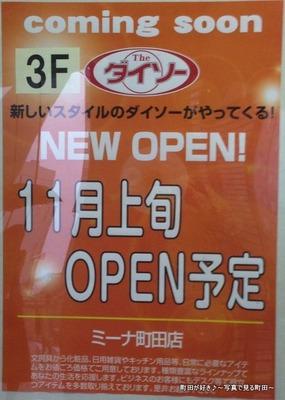 2013102001bミーナ町田にダイソーが11月上旬オープン予定
