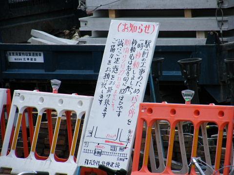 20090704015.jpg JR横浜線南口前工事中