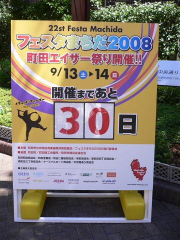 2008081409.jpg 第22回フェスタまちだ2008 町田エイサー祭り