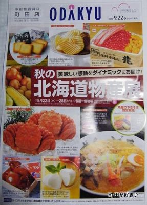 2010092201b北海道物産展小田急百貨店町田店