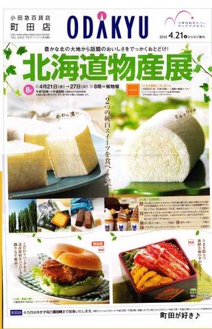 2010041601北海道物産展小田急百貨店町田店