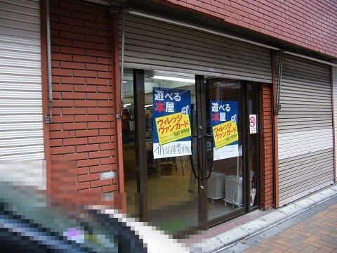 2009032027.jpg ヴィレッジ ヴァンガード 町田店 4/3(金)オープン