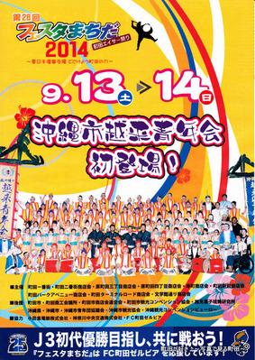 2014091101第28回フェスタまちだ2014町田エイサー祭り