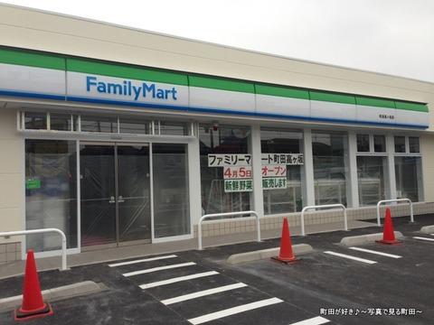 20130330151ファミリーマート町田高ヶ坂店、4/5リニューアルオープン