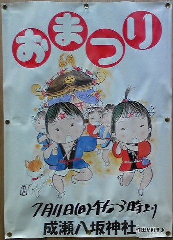20100619001b成瀬杉山神社奉納花火大会