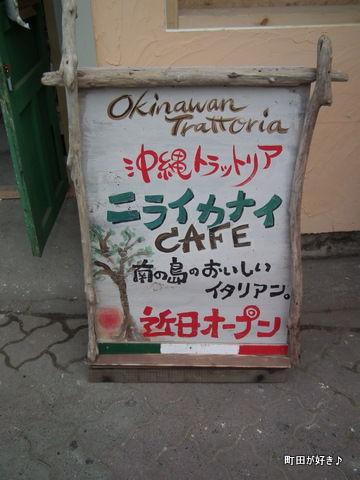 2010111334ニライカナイCAFE