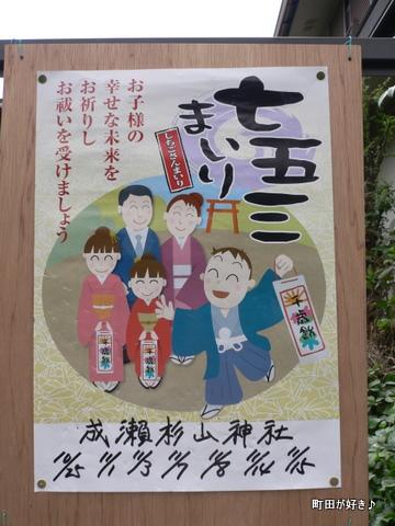 2009101001 成瀬杉山神社 七五三まいり