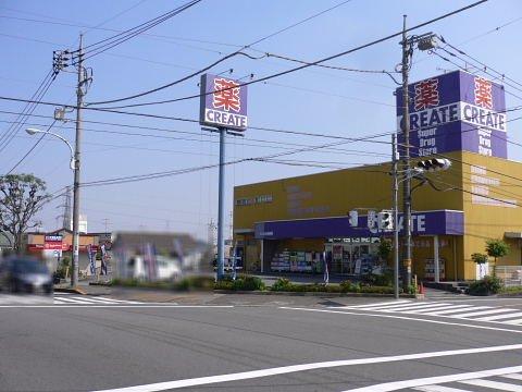 2009082901.jpg ドラッグストア クリエイト 南成瀬店