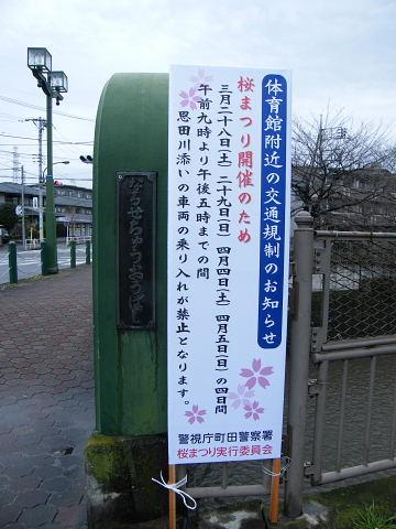 2009032006.jpg 桜まつり交通規制