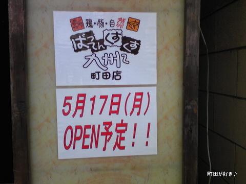 20100509106ばってんくすくす 町田店