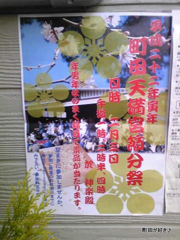 2010012312町田天満宮節分祭