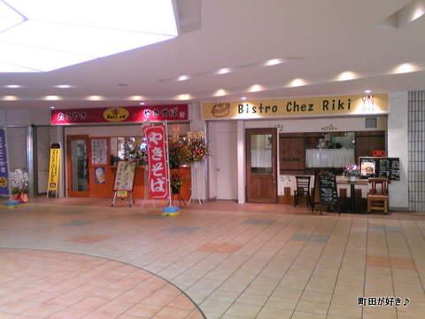 2010012307町田ターミナルプラザ