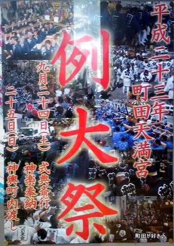 2011090305b平成二十三年町田天満宮・例大祭