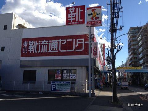 2013012618東京靴流通センタ−原町田店