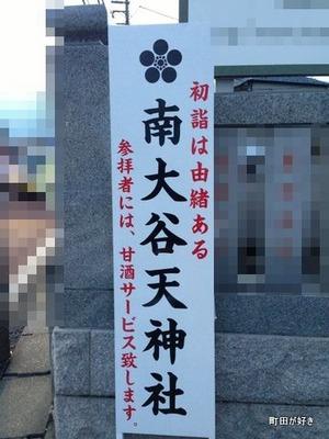2012122920南大谷天神社
