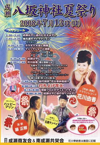 2008071005.jpg 成瀬杉山神社夏祭り