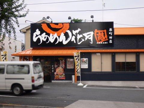 20081018018.jpg らあめん花月嵐 原町田店