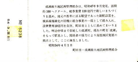 2008061802.jpg 成瀬駅開業記念乗車券
