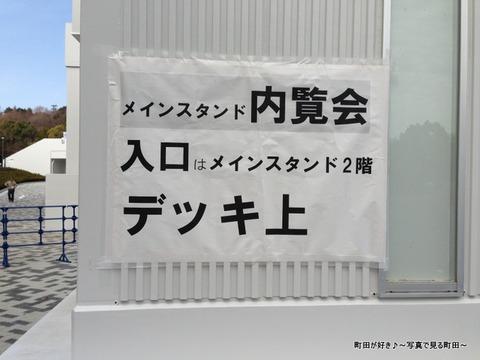 20130303020新装開店の町田市立陸上競技場