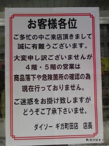 20110313110ダイソー ギガ町田店