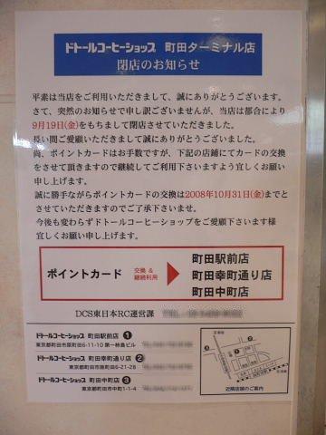 2008092357.jpg ドトールコーヒーショップ町田ターミナル店