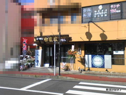2009120602らーめん 家紋