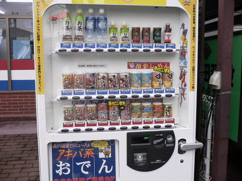 2008062115.jpg アキバ系自動販売機