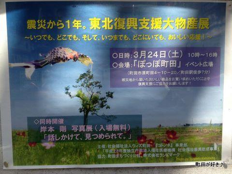 2012032076東北復興支援大物産展@ぽっぽ町田