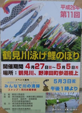 20140428094b鶴見川泳げ鯉のぼり