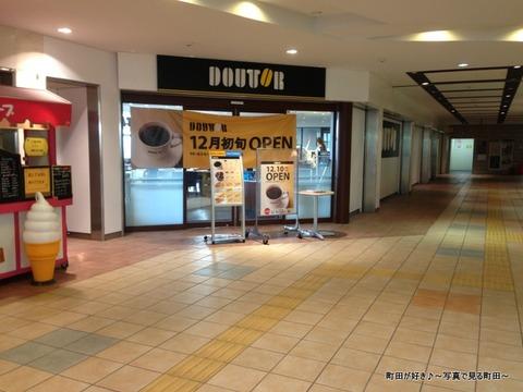2013120707ドトールコーヒーショップ  町田ターミナル店