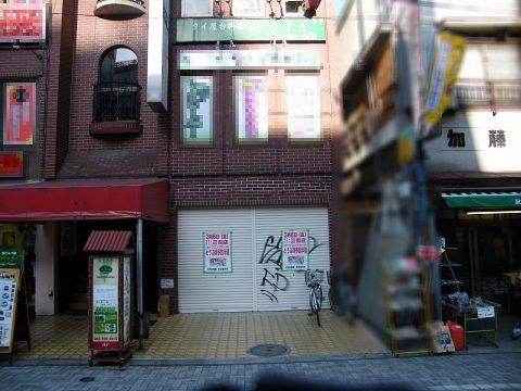 20090221091.jpg 三代目茂蔵 町田直売所 3/6(金)オープン予定